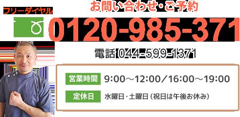 お問わせご予約はこちら新川崎・川崎の整体なら【夢見整体院】のツクツクページです。新川崎・川崎で頭痛・腰痛・めまい・椎間板ヘルニア・パニック障害でお悩みの方は新川崎の整体夢見整体院にご相談ください。神奈川県川崎市、最寄り駅は新川崎の閑静な住宅街の中にある隠れ家的な整体院、それが「夢見整体院」です。「この整体院に来てよかった」とこれからも精一杯がんばります。新川崎で口コミで人気の夢見整体院が頭痛・腰痛・めまい・椎間板ヘルニア・パニック障害の改善を目指します。