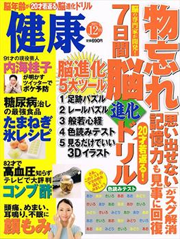 雑誌「健康」