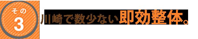 その3:川崎で数少ない即効整体。